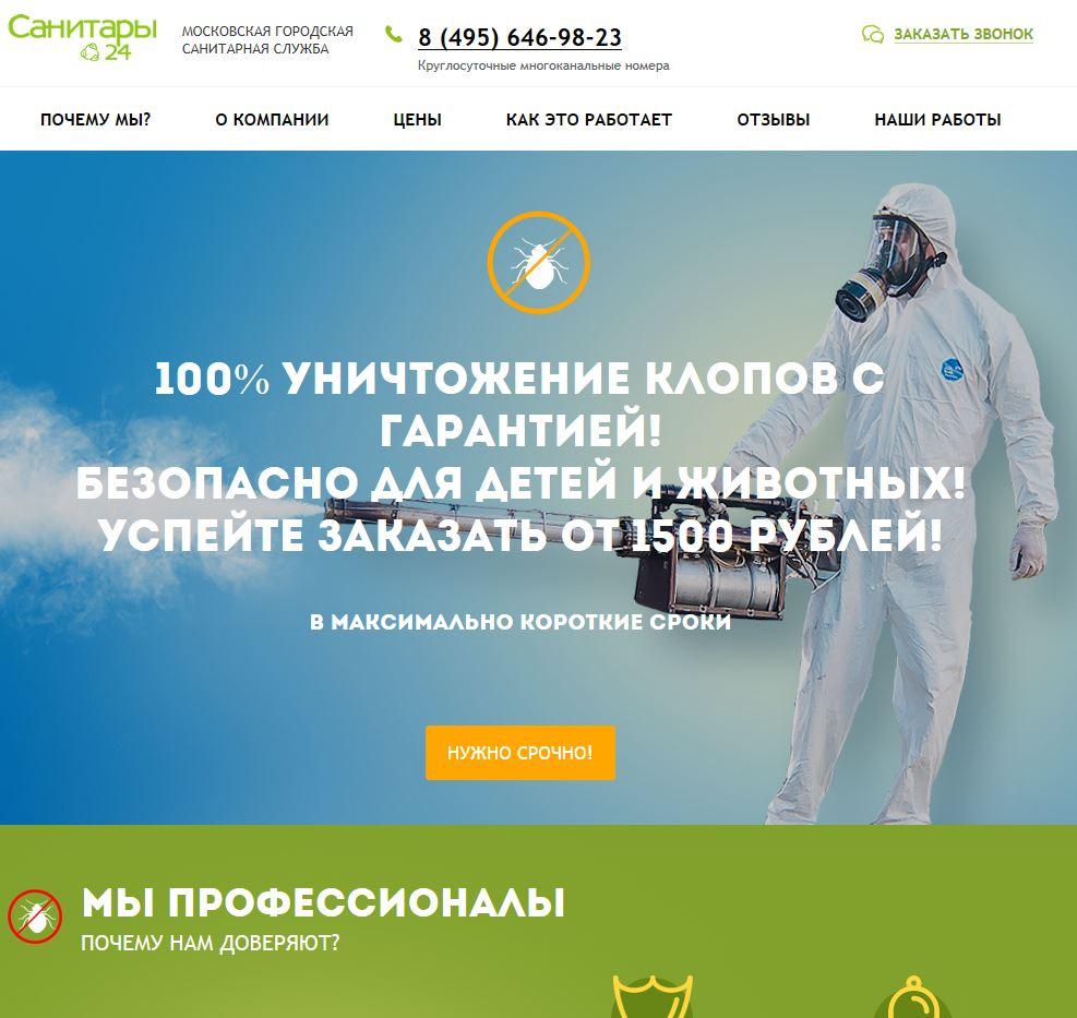 санитары24.рф